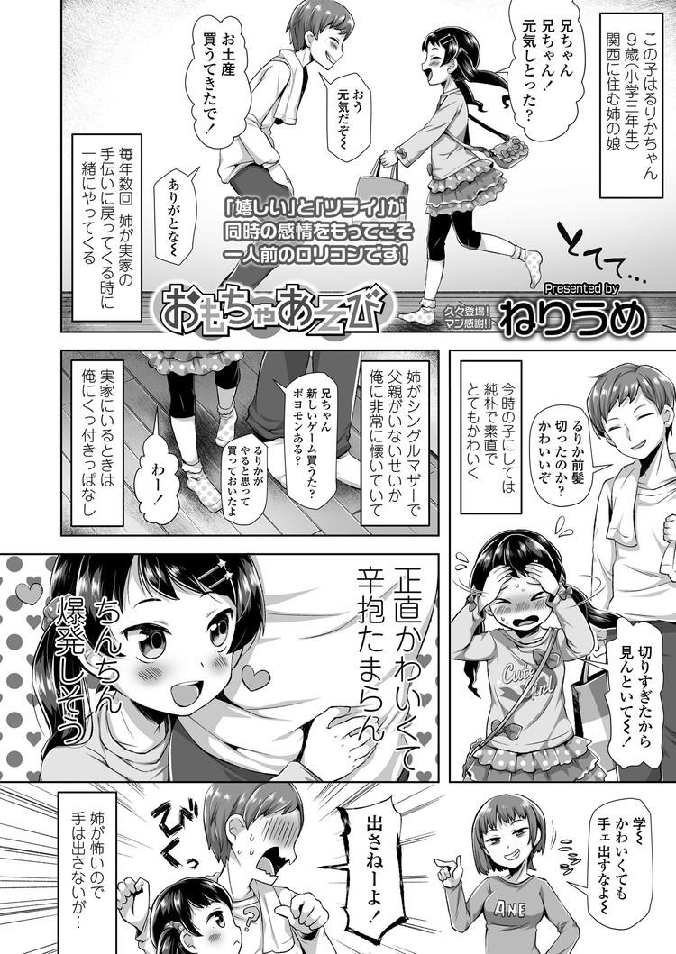 JS玩具 ヌける無料漫画喫茶002