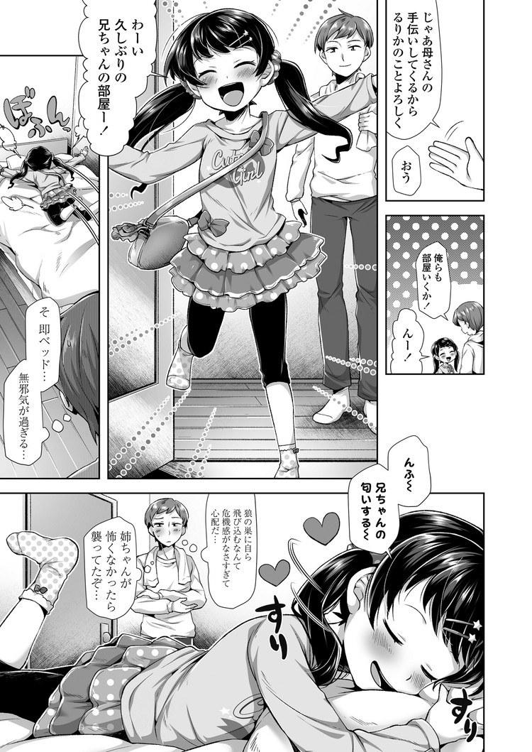 JS玩具 ヌける無料漫画喫茶003