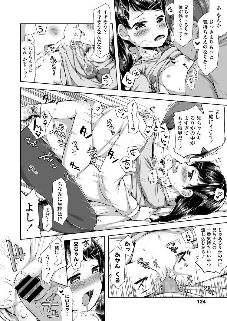 JS玩具 ヌける無料漫画喫茶018