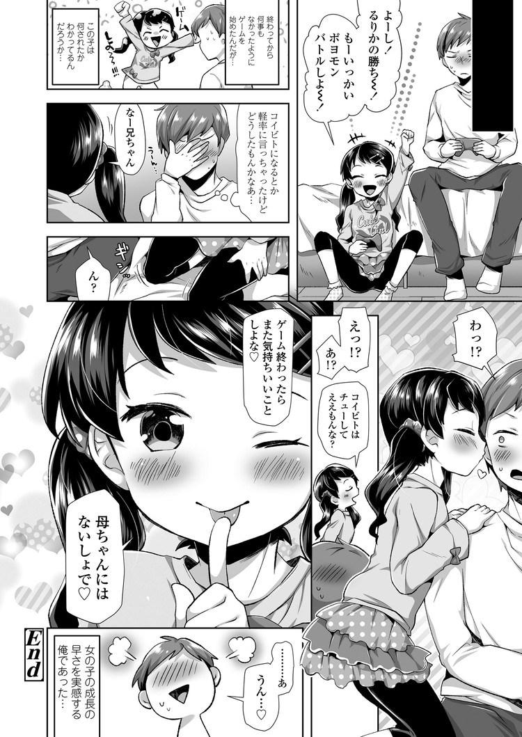 JS玩具 ヌける無料漫画喫茶020
