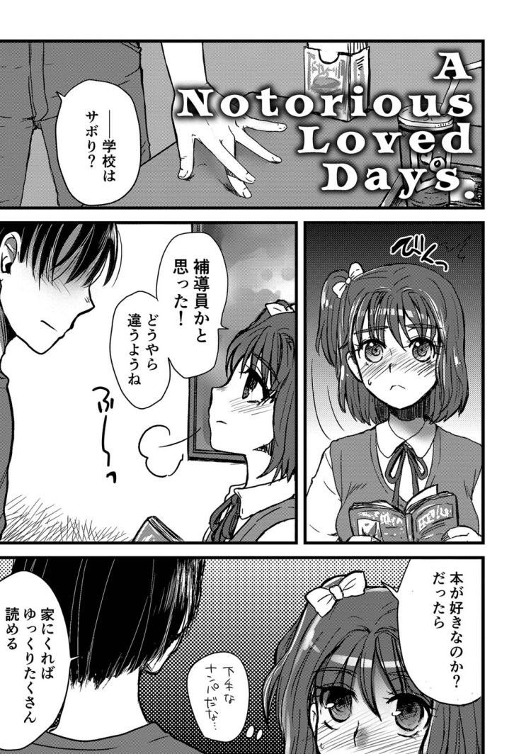 キメセクJK ヌける無料漫画喫茶001