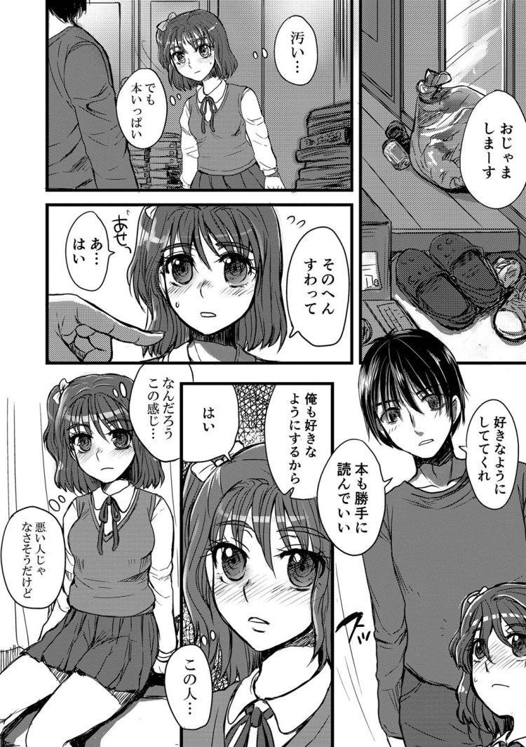 キメセクJK ヌける無料漫画喫茶002