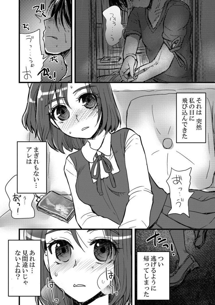 キメセクJK ヌける無料漫画喫茶004