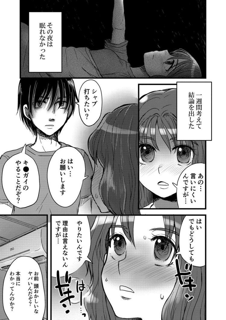 キメセクJK ヌける無料漫画喫茶005