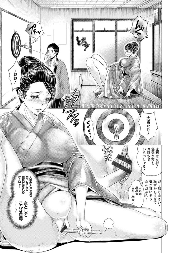 調教女将 ヌける無料漫画喫茶003