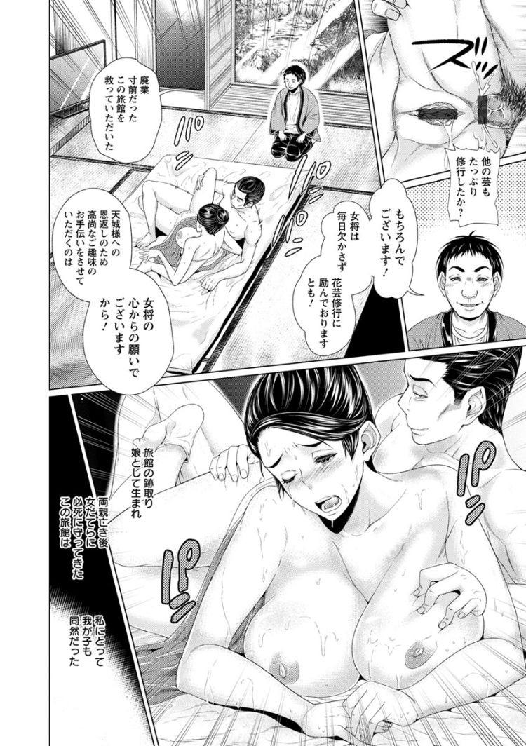 調教女将 ヌける無料漫画喫茶008