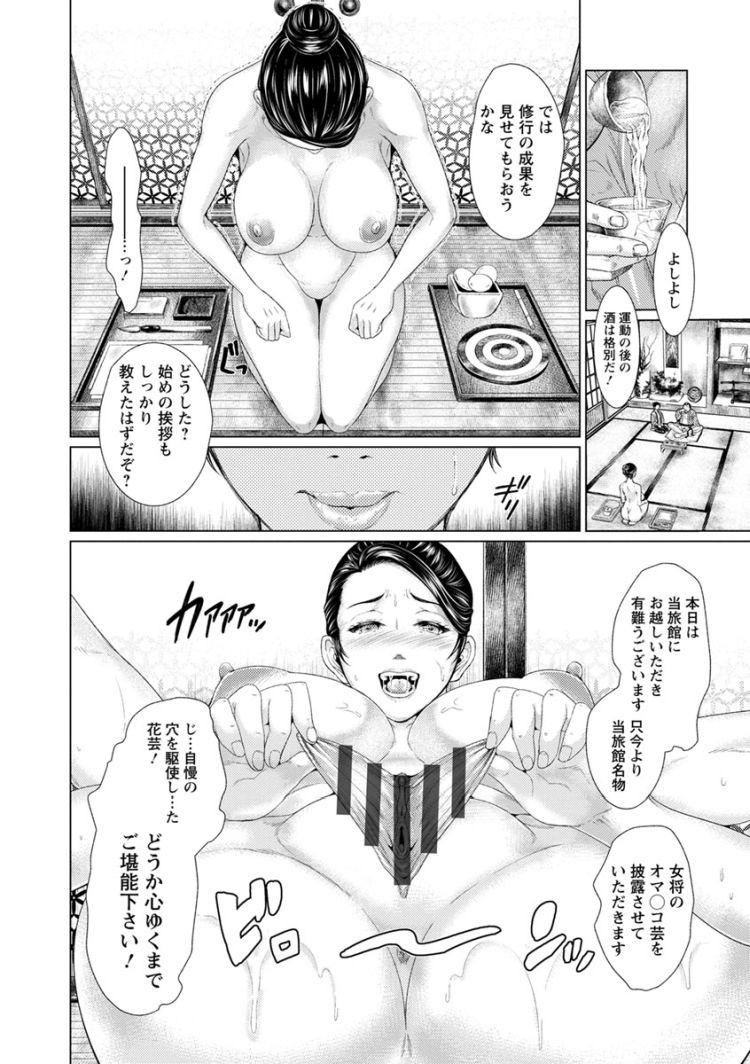 調教女将 ヌける無料漫画喫茶010