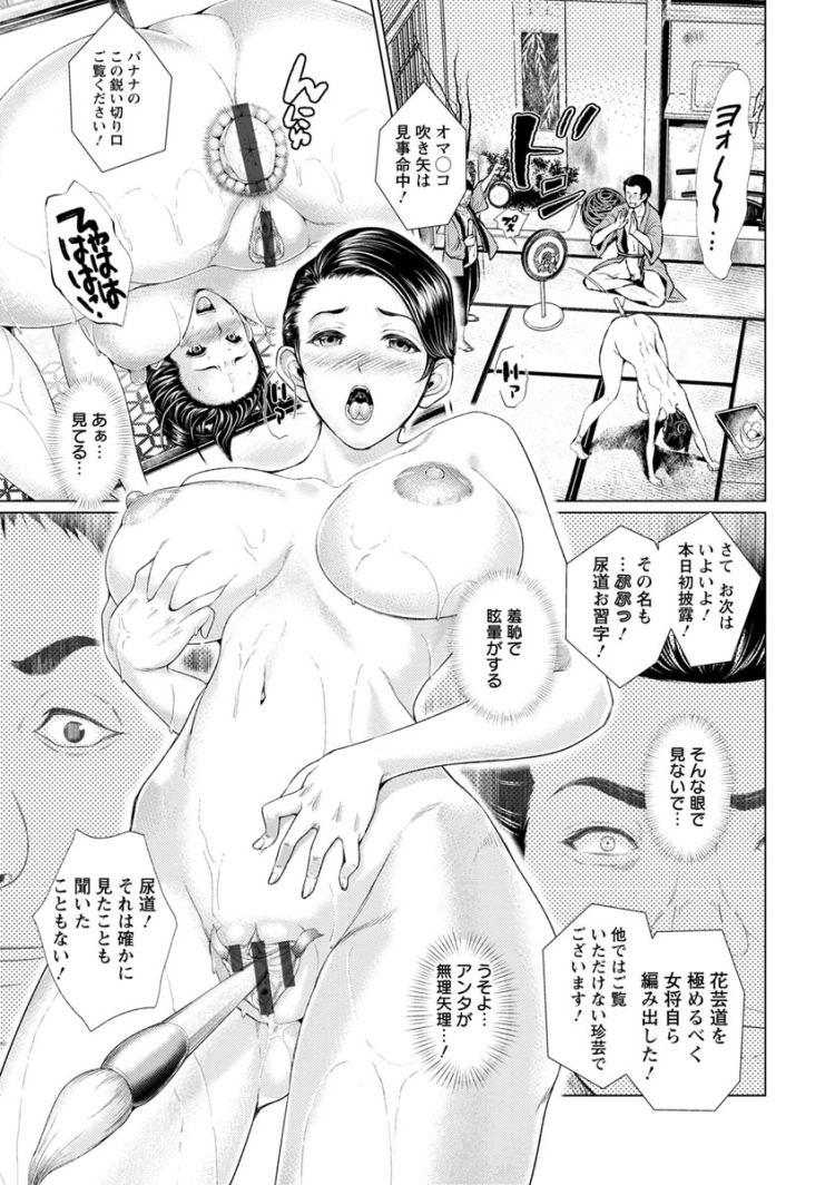 調教女将 ヌける無料漫画喫茶011
