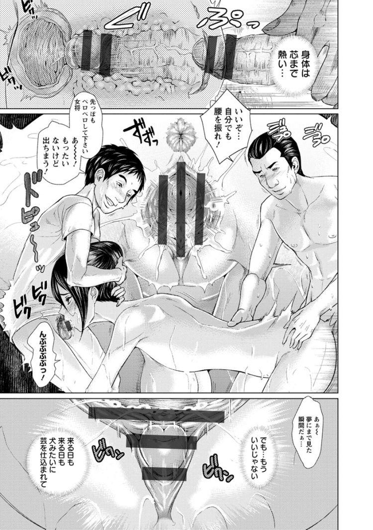 調教女将 ヌける無料漫画喫茶017