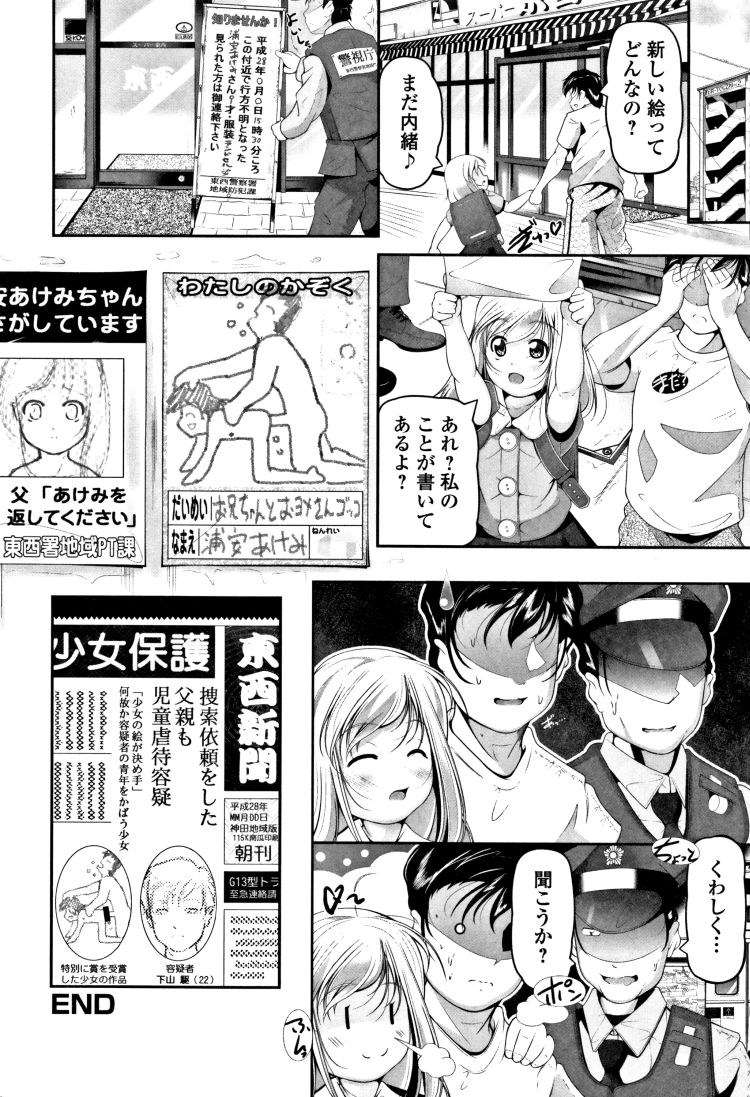 美少女アナル ヌける無料漫画喫茶018