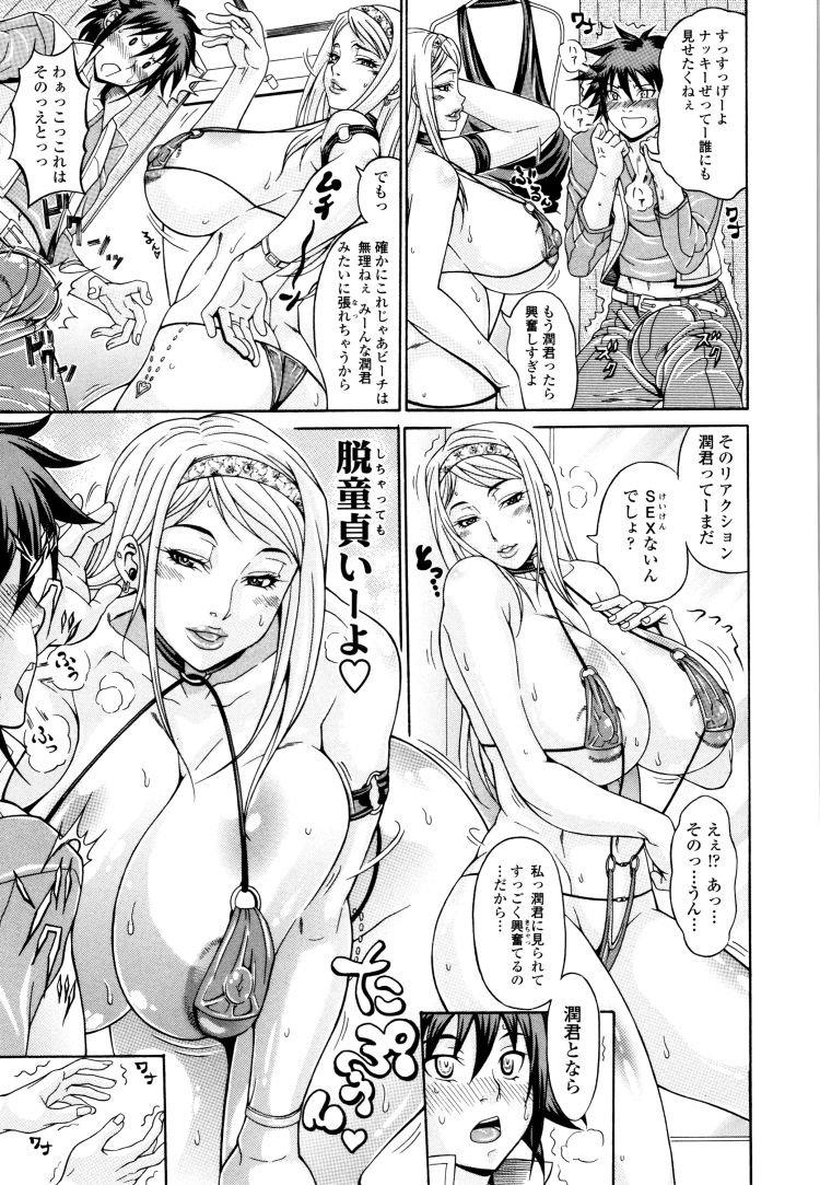 友達のお姉ちゃん ヌける無料漫画喫茶005