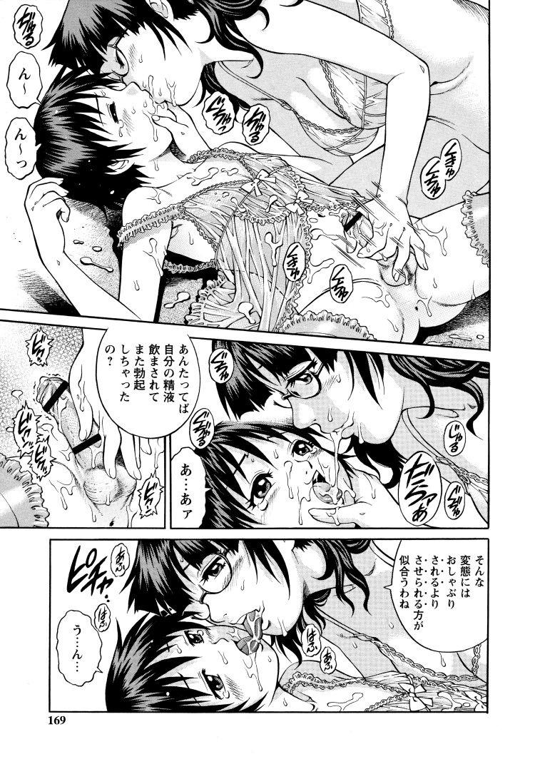女装ハメ撮り ヌける無料漫画喫茶011