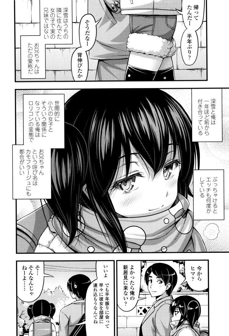 JS彼女 ヌける無料漫画喫茶002