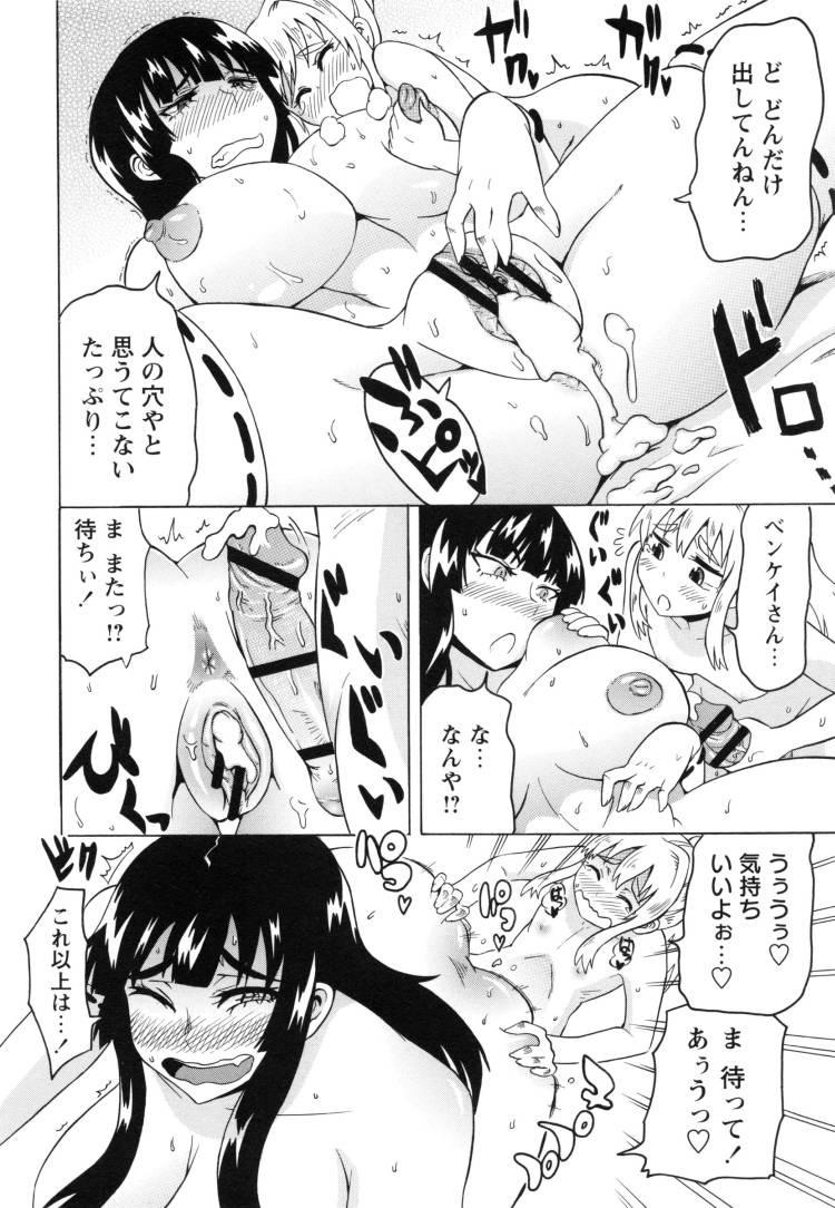 姉ショタ ヌける無料漫画喫茶014