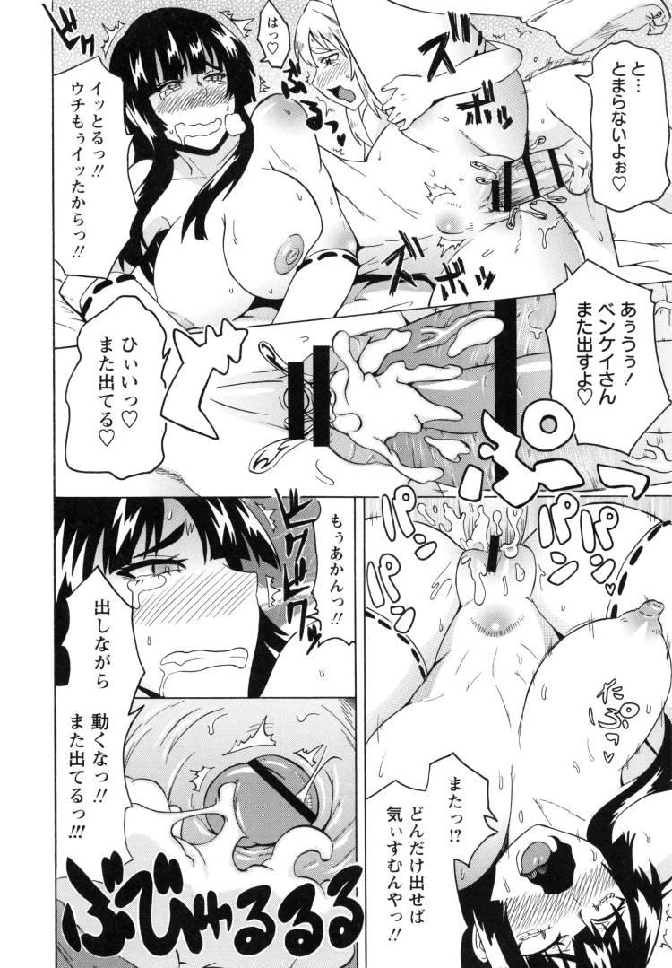 姉ショタ ヌける無料漫画喫茶016