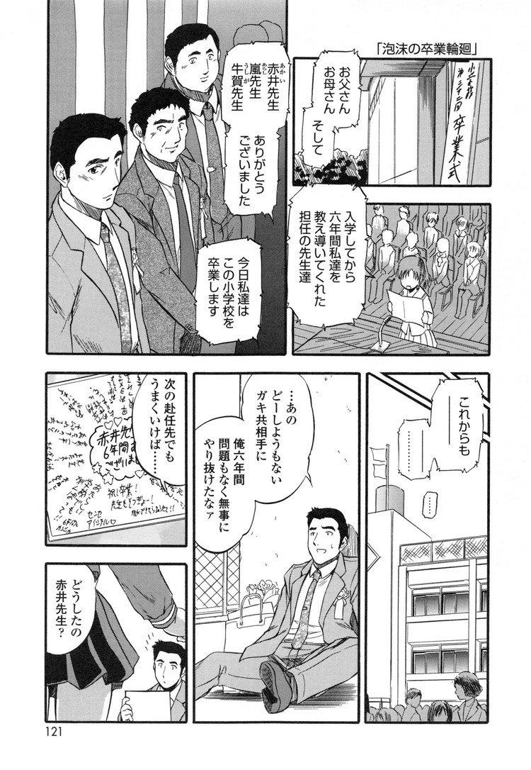 ロリコン教師 ヌける無料漫画喫茶001
