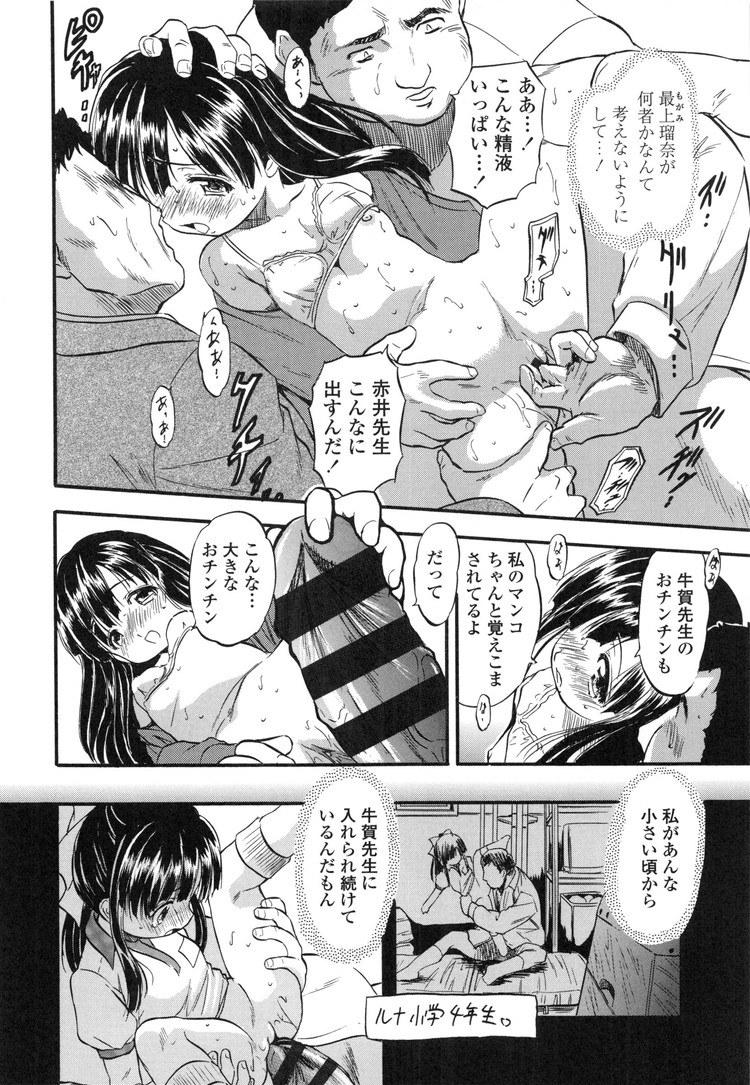ロリコン教師 ヌける無料漫画喫茶010