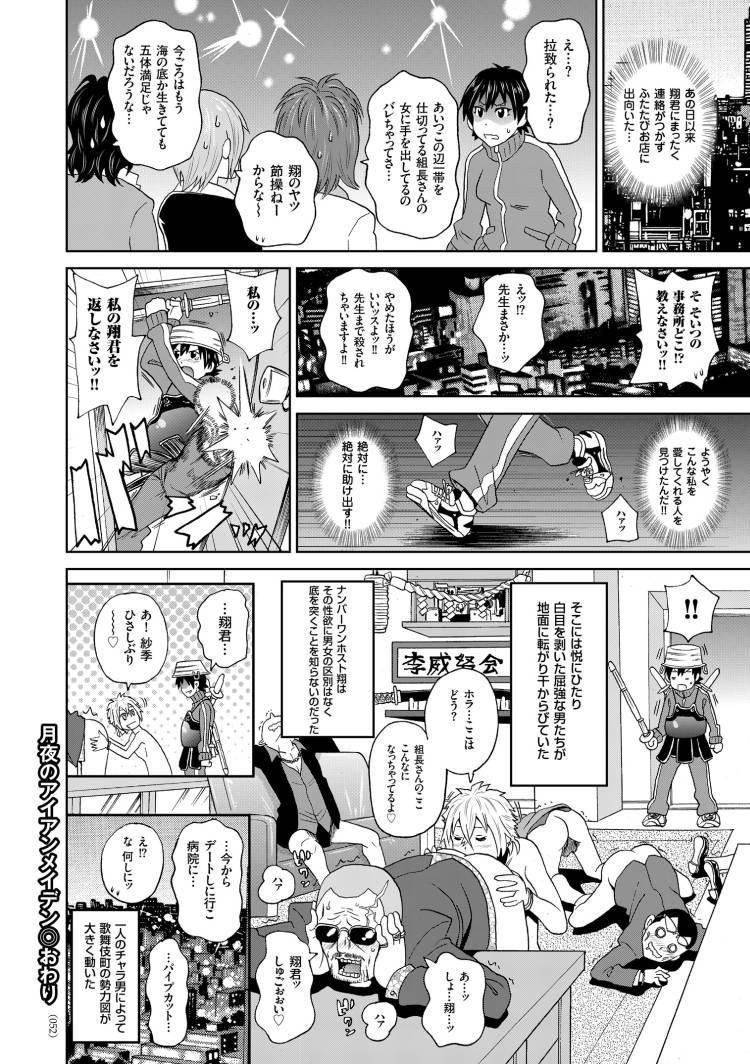 女体育教師 ヌける無料漫画喫茶024