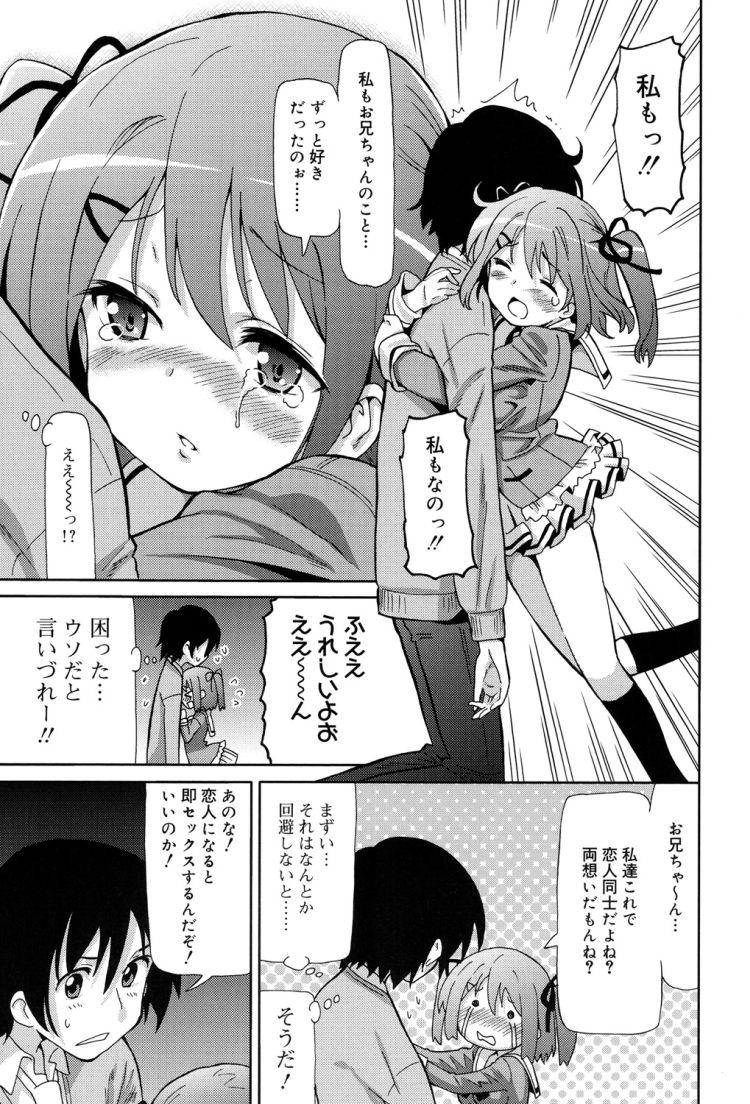 妹調教 ヌける無料漫画喫茶003