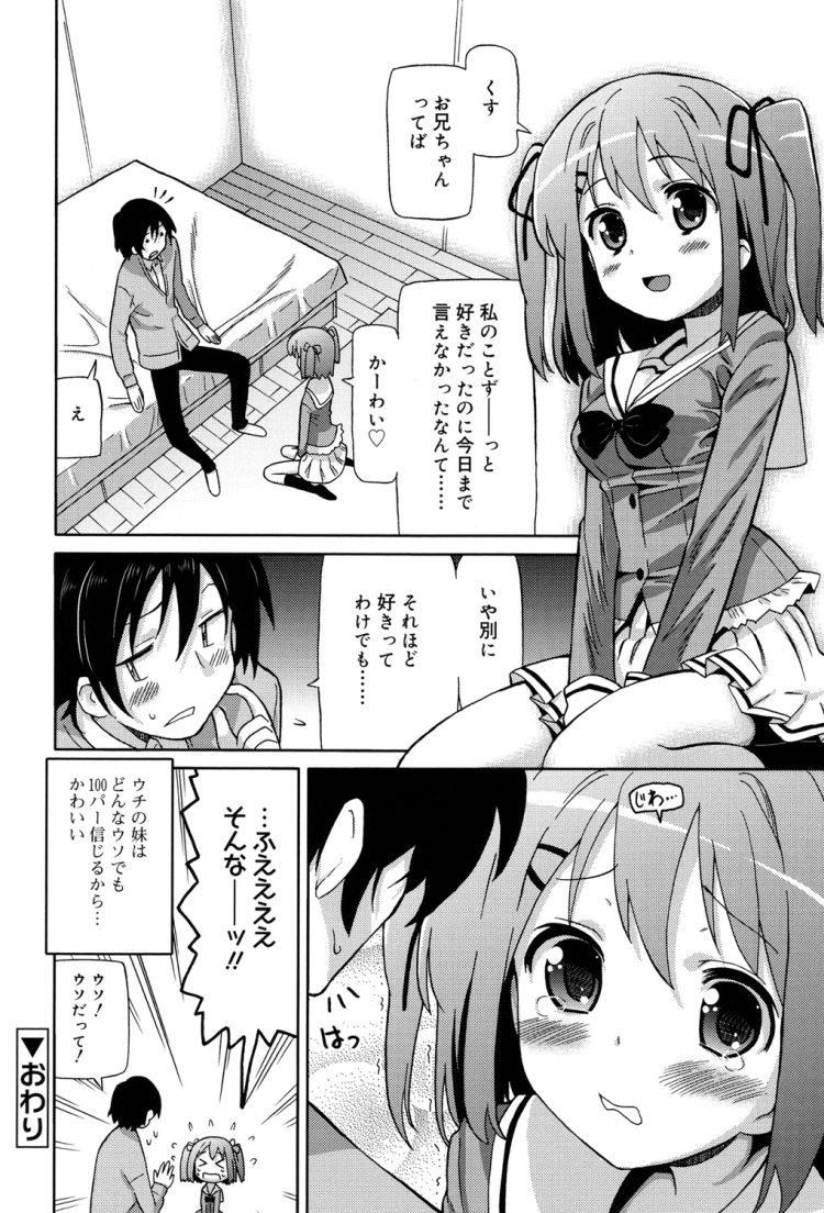 妹調教 ヌける無料漫画喫茶016