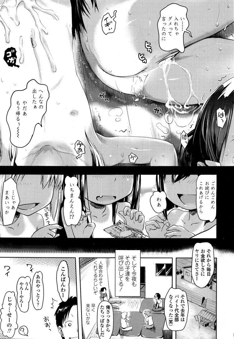 乱交ロリ ヌける無料漫画喫茶003
