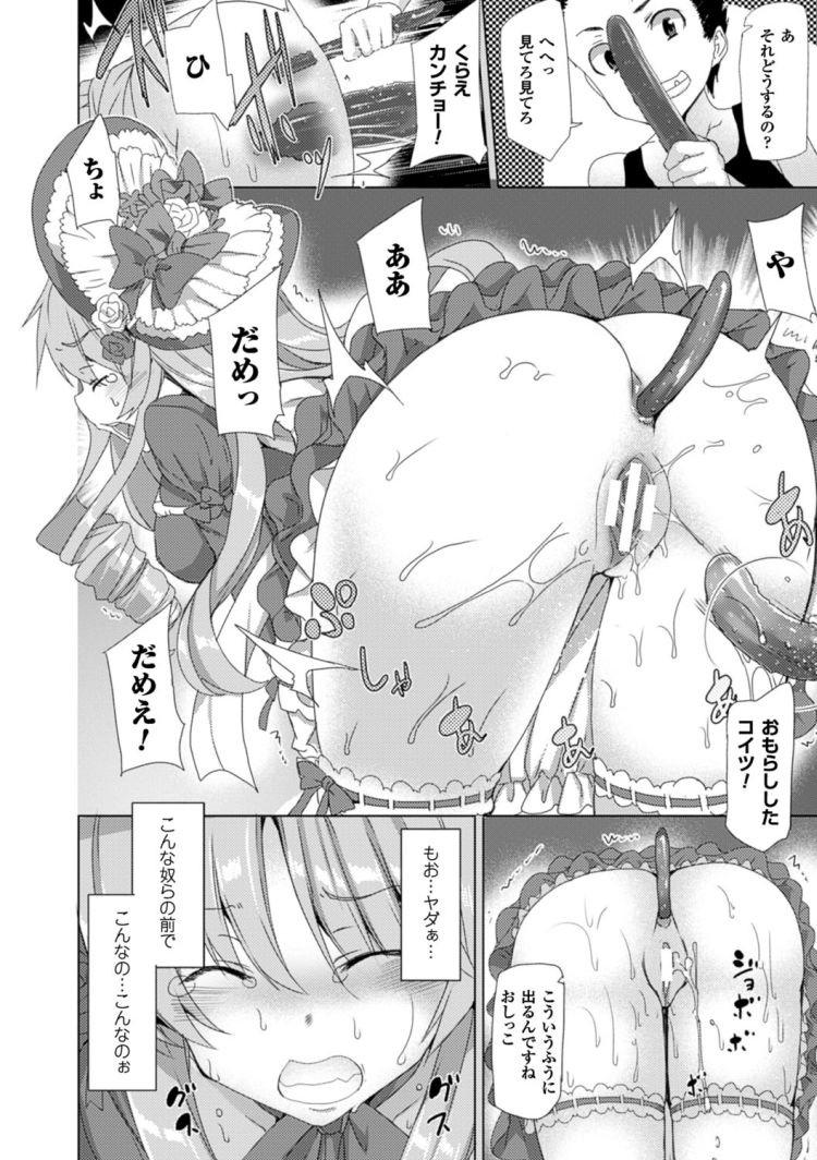 異物挿入 ヌける無料漫画喫茶008