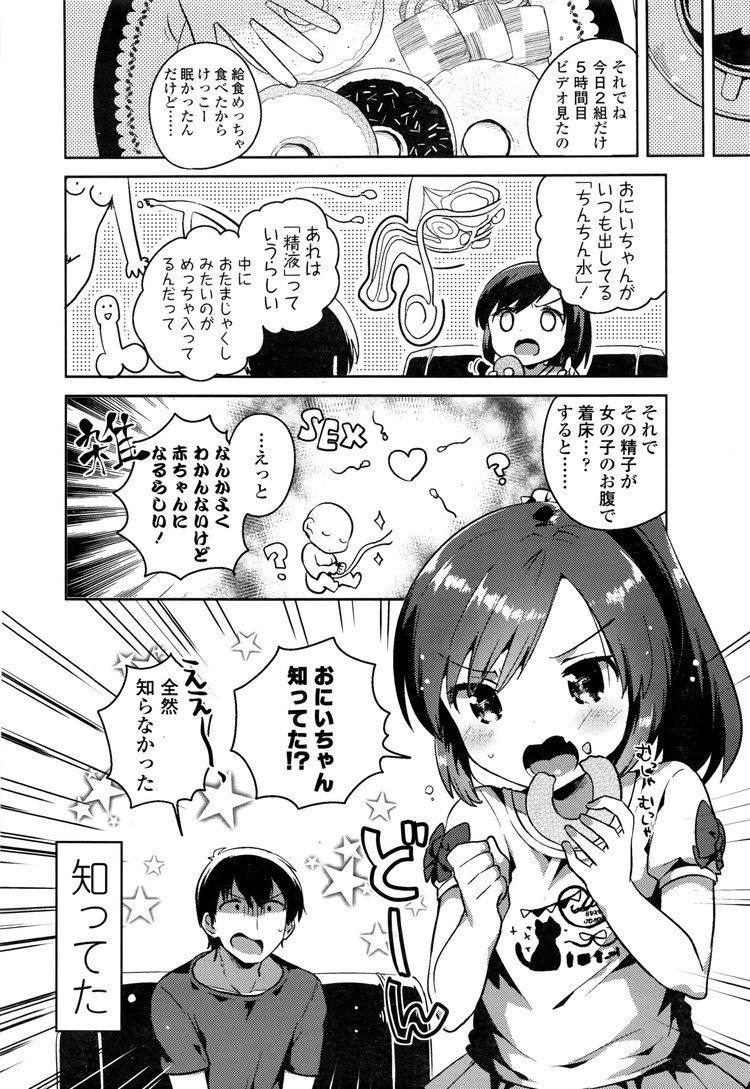 妹中出し ヌける無料漫画喫茶002