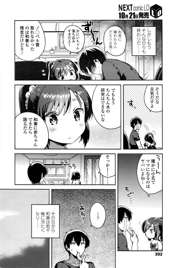 妹中出し ヌける無料漫画喫茶008