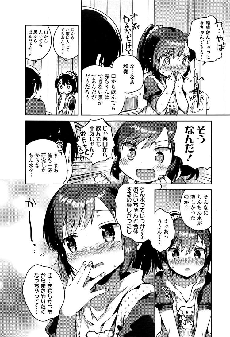 妹中出し ヌける無料漫画喫茶013