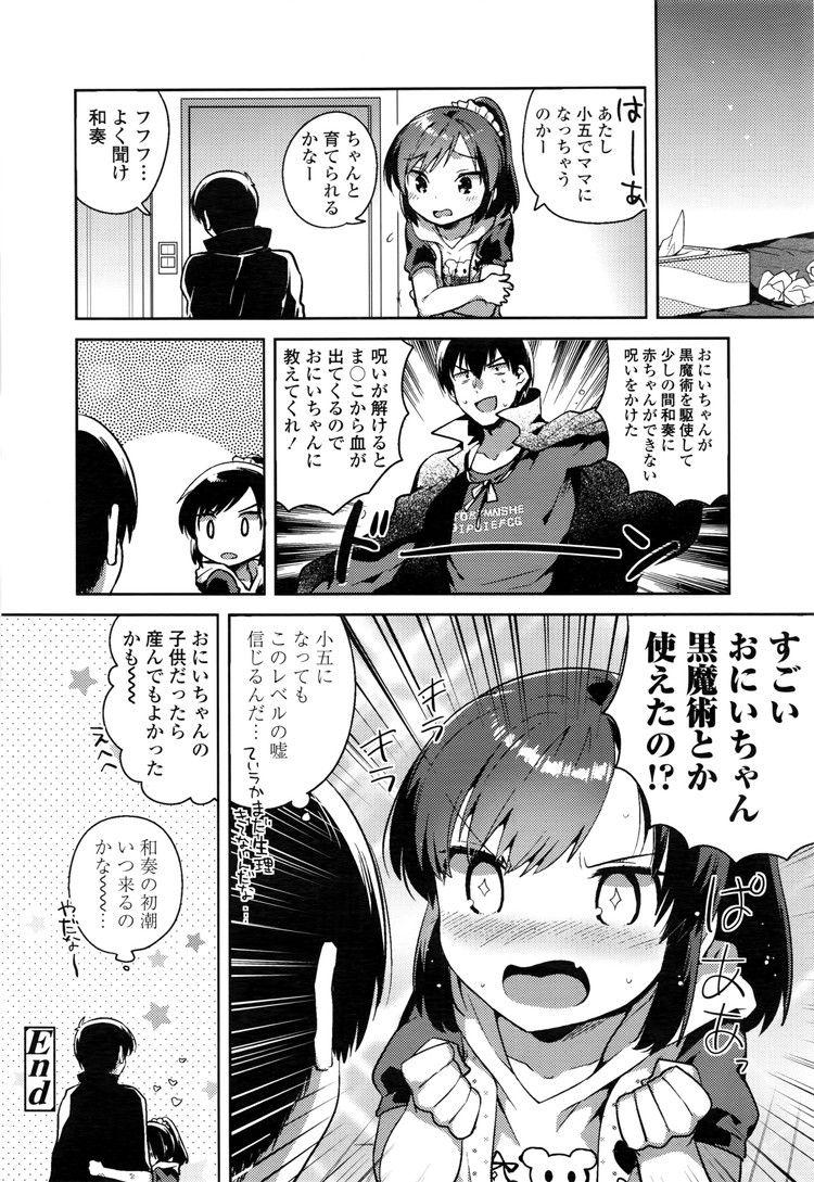 妹中出し ヌける無料漫画喫茶020
