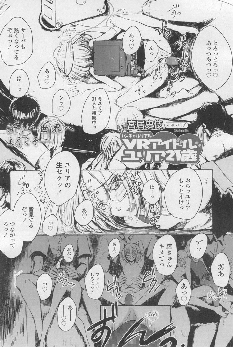 VRアイドル ヌける無料漫画喫茶002