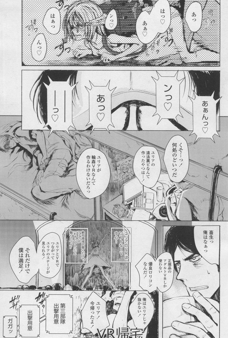 VRアイドル ヌける無料漫画喫茶003