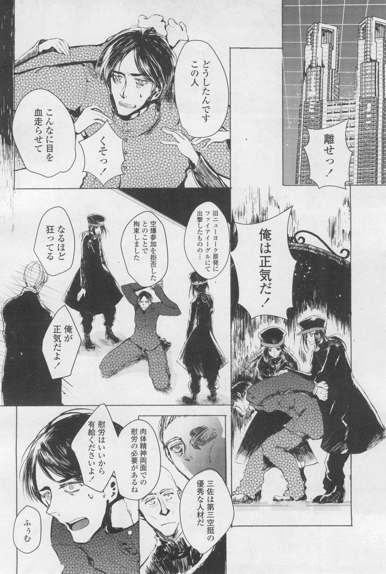 VRアイドル ヌける無料漫画喫茶004