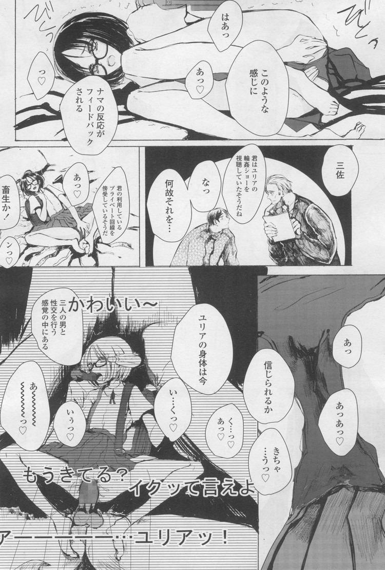 VRアイドル ヌける無料漫画喫茶006