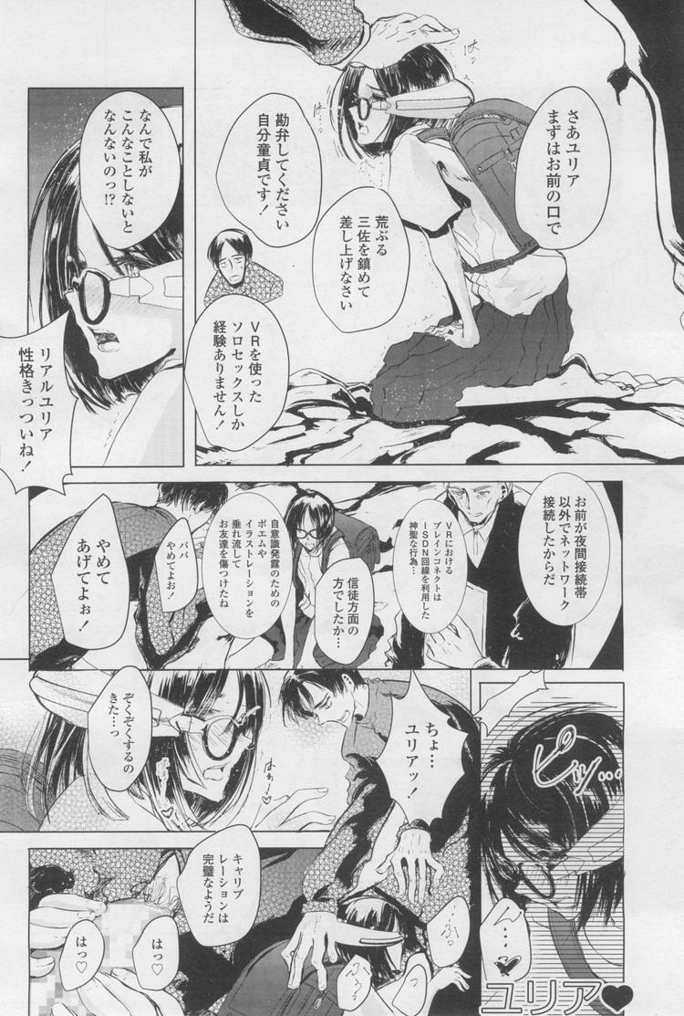 VRアイドル ヌける無料漫画喫茶008