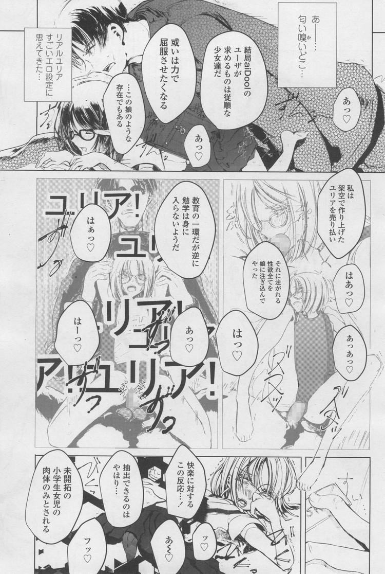 VRアイドル ヌける無料漫画喫茶013