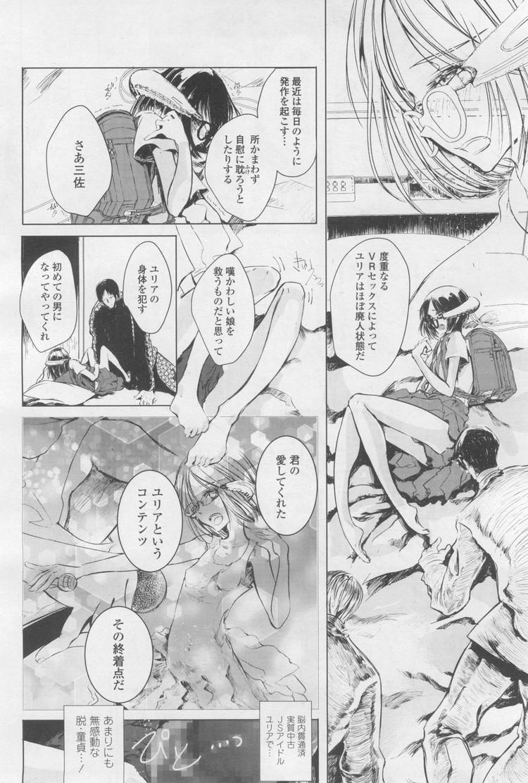 VRアイドル ヌける無料漫画喫茶014