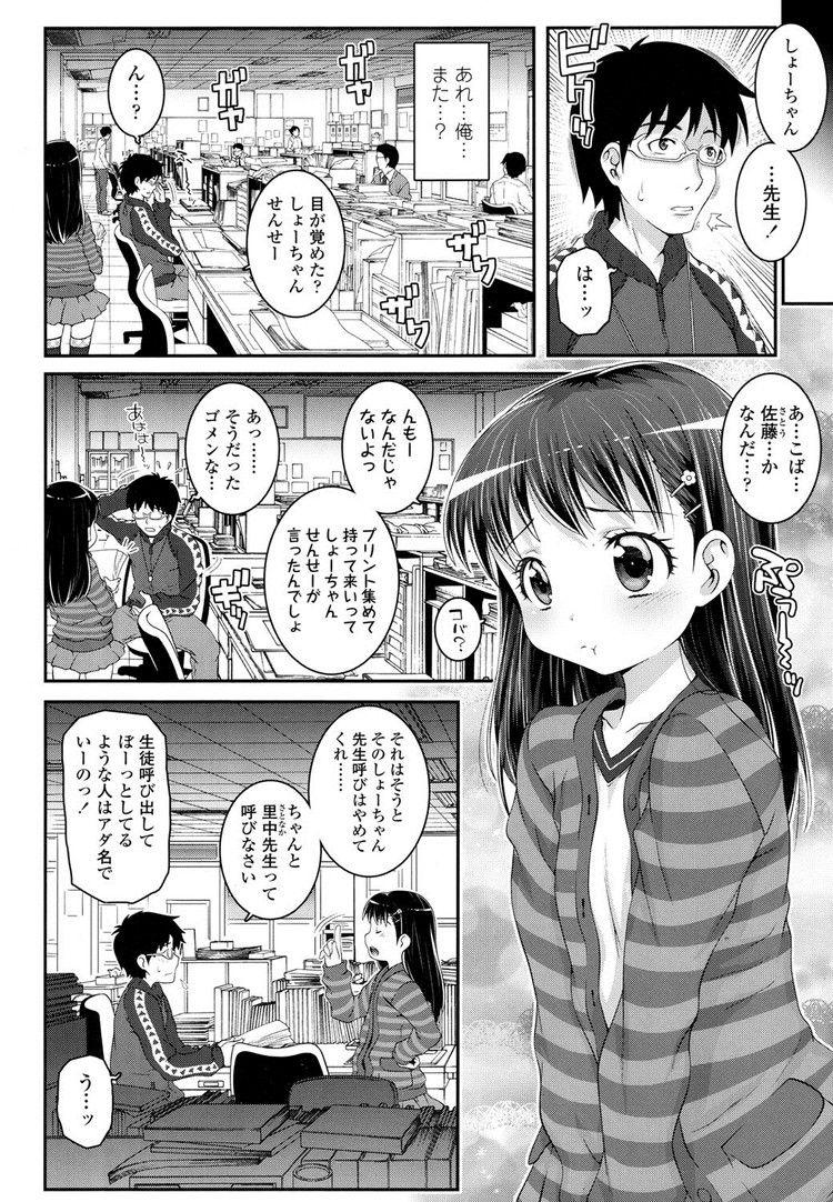 JS美少女 ヌける無料漫画喫茶002