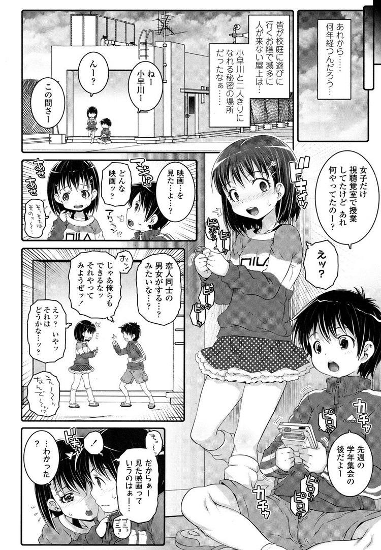 JS美少女 ヌける無料漫画喫茶004