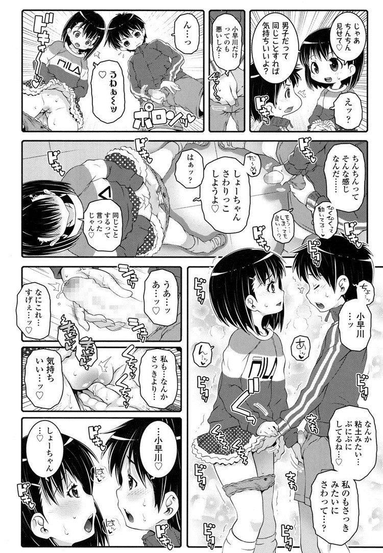 JS美少女 ヌける無料漫画喫茶008