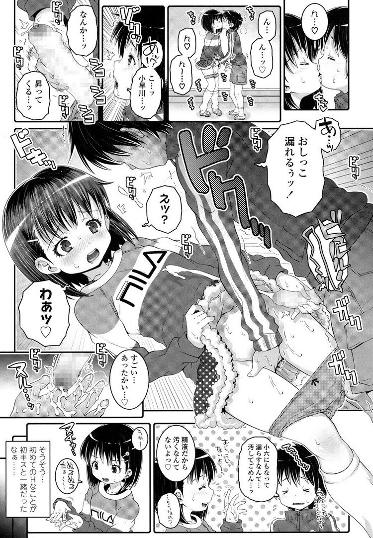 JS美少女 ヌける無料漫画喫茶009