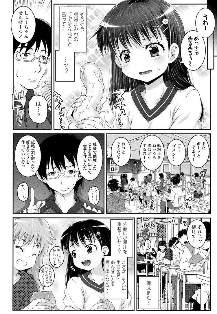 JS美少女 ヌける無料漫画喫茶010
