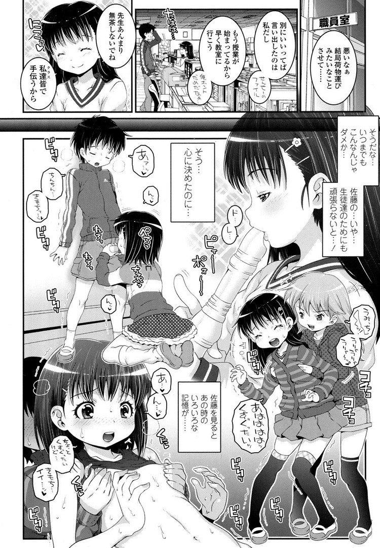 JS美少女 ヌける無料漫画喫茶014