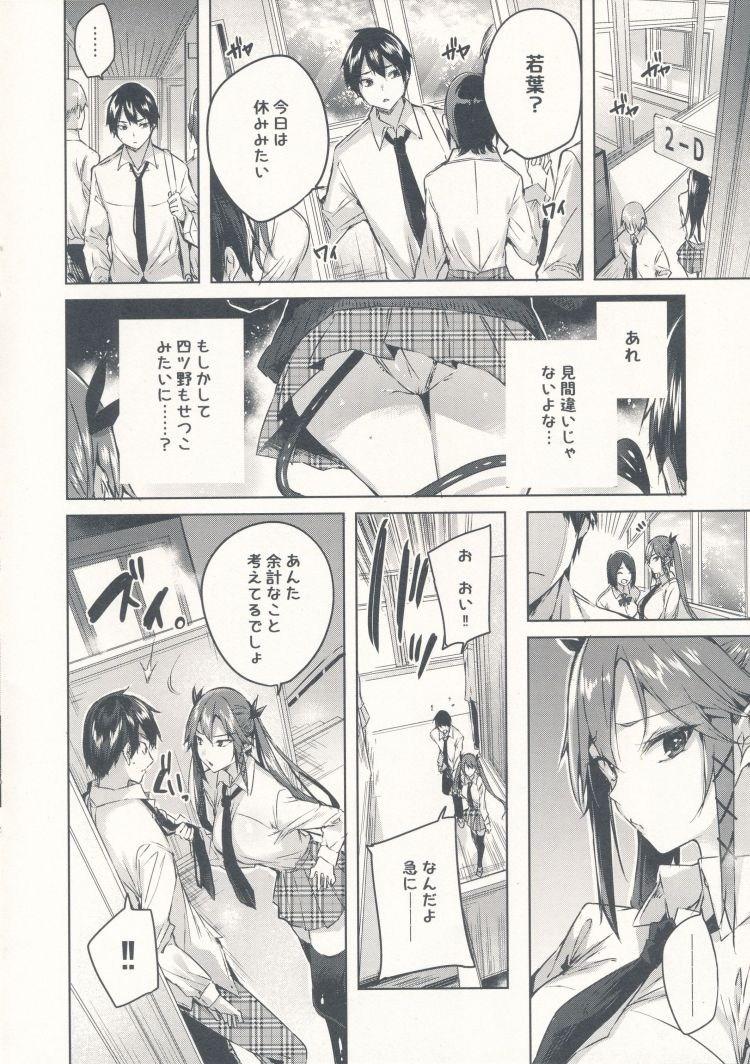 射精管理JK ヌける無料漫画喫茶007