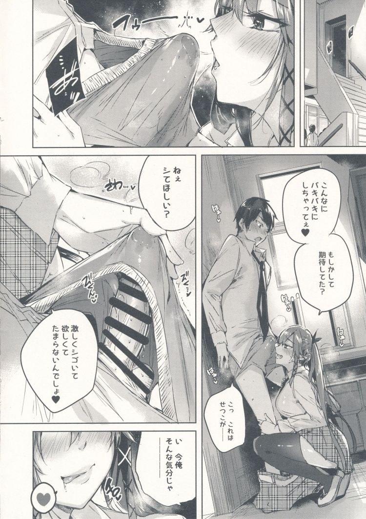 射精管理JK ヌける無料漫画喫茶009