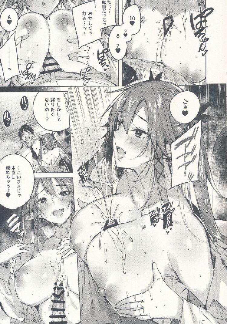 射精管理JK ヌける無料漫画喫茶014