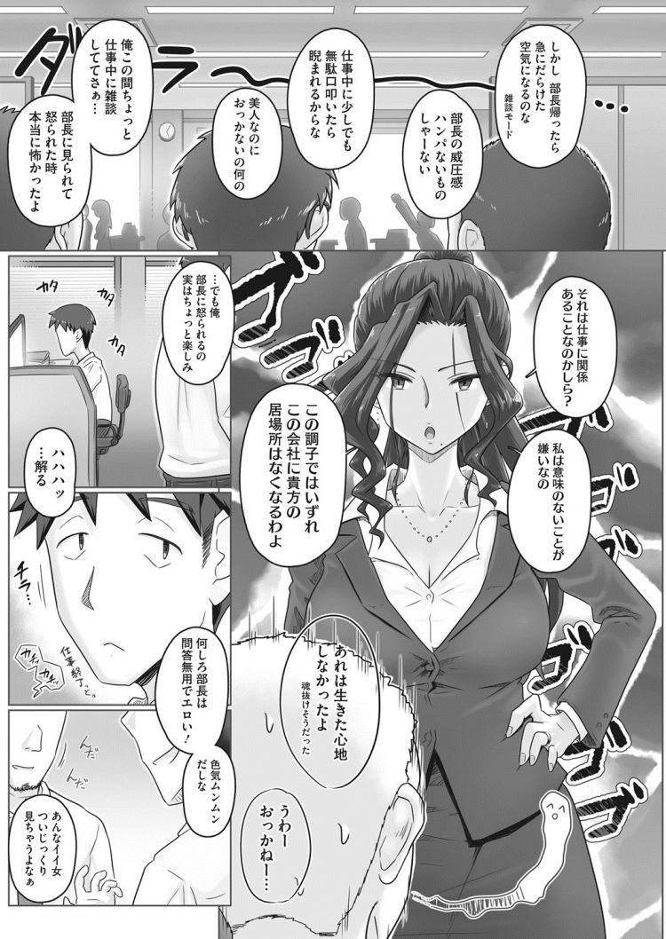 人妻OL ヌける無料漫画喫茶002