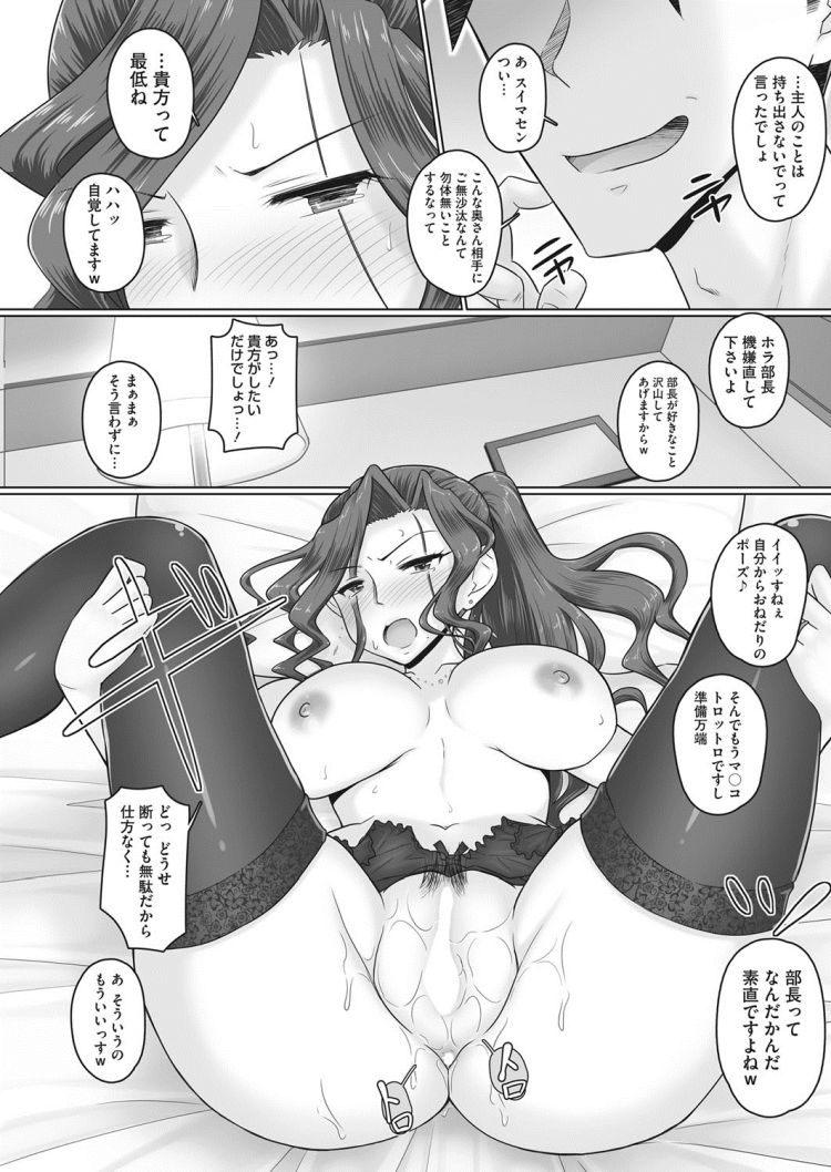人妻OL ヌける無料漫画喫茶011