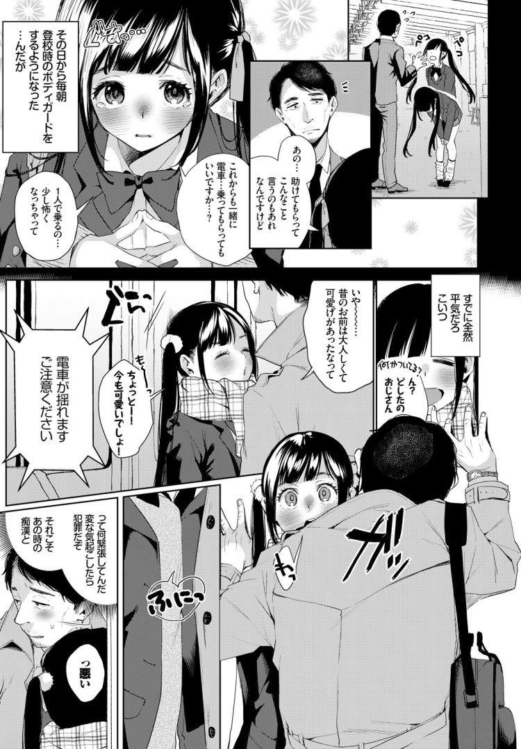 ルーズソックス ヌける無料漫画喫茶003
