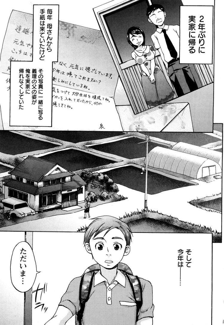 マザコン ヌける無料漫画喫茶001